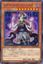 レプティレス・ヴァースキ【ノーマル】LVP3-JP049