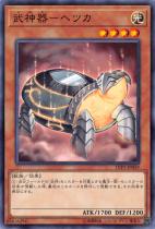 武神器-ヘツカ【ノーマル】LVP3-JP059