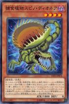 捕食植物スピノ・ディオネア【ノーマル】LVP3-JP074