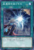 星遺物を継ぐもの【ノーマル】LVP3-JP084