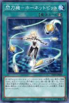 閃刀機-ホーネットビット【ノーマル】LVP3-JP089