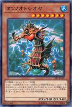 タツノオトシオヤ【ノーマル】LVP3-JP099