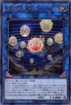 天球の聖刻印【シークレット】LVP1-JP031