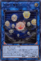 天球の聖刻印【ウルトラ】LVP1-JP031