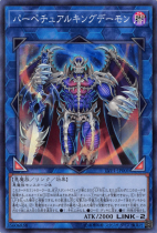 パーペチュアルキングデーモン【スーパー】LVP1-JP001