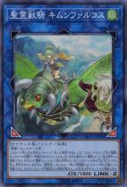 聖霊獣騎 キムンファルコス【スーパー】LVP1-JP066
