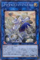 アロマセラフィ−ジャスミン【スーパー】LVP1-JP076