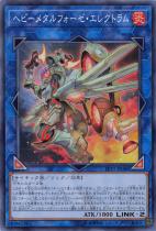 ヘビーメタルフォーゼ・エレクトラム【スーパー】LVP1-JP086