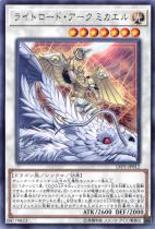 ライトロード・アーク ミカエル【レア】LVP1-JP012