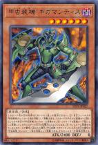 甲虫装機 ギガマンティス【レア】LVP1-JP027