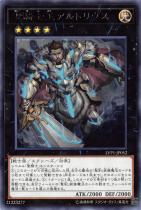 聖騎士王アルトリウス【レア】LVP1-JP052