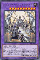 エルシャドール・シェキナーガ【レア】LVP1-JP057