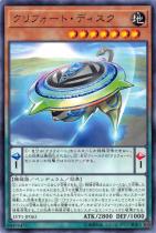 クリフォート・ディスク【レア】LVP1-JP063