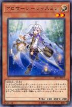 アロマージ-ジャスミン【レア】LVP1-JP077