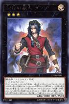 彼岸の旅人 ダンテ【レア】LVP1-JP083