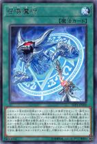 召喚魔術【レア】LVP1-JP100