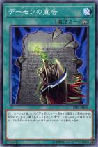 デーモンの宣告【ノーマル】LVP1-JP004