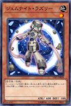 ジェムナイト・ラズリー【ノーマル】LVP1-JP018