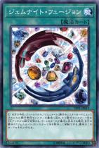 ジェムナイト・フュージョン【ノーマル】LVP1-JP019