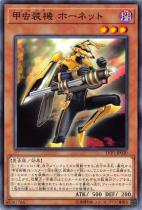 甲虫装機 ホーネット【ノーマル】LVP1-JP030