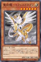 聖刻龍−トフェニドラゴン【ノーマル】LVP1-JP033