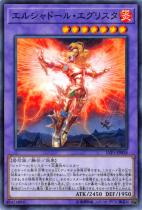 エルシャドール・エグリスタ【ノーマル】LVP1-JP058