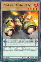 メタルフォーゼ・ゴルドライバー【ノーマル】LVP1-JP087