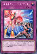メタルフォーゼ・カウンター【ノーマル】LVP1-JP090