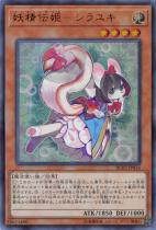 妖精伝姫−シラユキ【ウルトラ】RC02-JP016