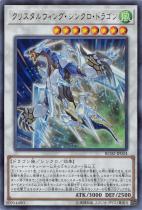 クリスタルウィング・シンクロ・ドラゴン【ウルトラ】RC02-JP024