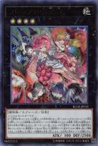 フレシアの蟲惑魔【ウルトラ】RC02-JP032