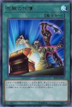 左腕の代償【ウルトラ】RC02-JP037