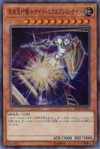 深夜急行騎士ナイト・エクスプレス・ナイト【スーパー】RC02-JP013