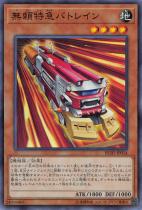 無頼特急バトレイン【スーパー】RC02-JP014