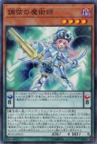 調弦の魔術師【スーパー】RC02-JP015