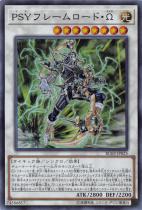PSYフレームロード・Ω【スーパー】RC02-JP025