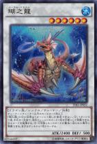 瑚之龍【スーパー】RC02-JP026