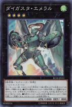 ダイガスタ・エメラル【スーパー】RC02-JP031