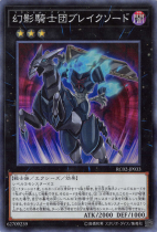 幻影騎士団ブレイクソード【スーパー】RC02-JP033