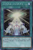 ミラクル・コンタクト【スーパー】RC02-JP038