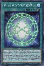 オレイカルコスの結界【スーパー】RC02-JP046