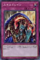 スキルドレイン【スーパー】RC02-JP048