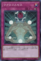 マクロコスモス【スーパー】RC02-JP049