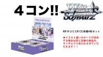 ヴァイスシュヴァルツ「Re:ゼロから始める異世界生活 Memory Snow」4コンプセット