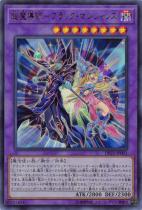 超魔導師−ブラック・マジシャンズ【ウルトラ】DP23-JP001