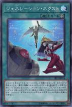 ジェネレーション・ネクスト【スーパー】DP23-JP014