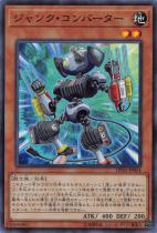 ジャンク・コンバーター【スーパー】DP23-JP024