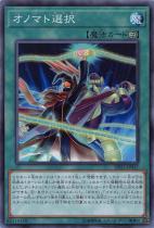 オノマト選択【スーパー】DP23-JP037