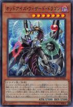 オッドアイズ・ウィザード・ドラゴン【スーパー】DP23-JP046