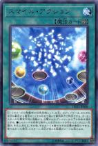スマイル・アクション【レア】DP23-JP048